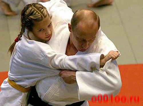 Путин - мастер спорта по Самбо и Дзюдо.