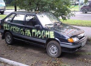Нарушитель правила парковки