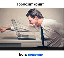 Бесплатная программа для очистки компьютера