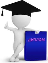 Дипломная работа