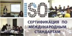 Система международного качества ISO