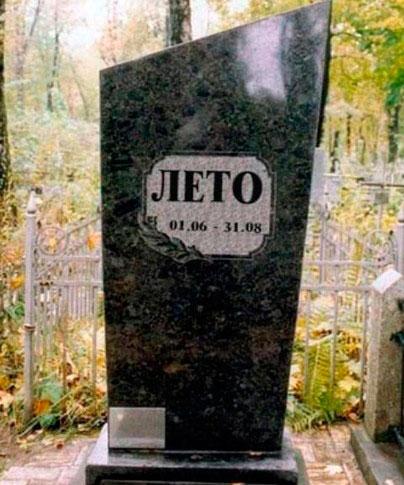 Памятник и надгробие