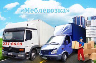 Перевозка мебели, грузоперевозки, грузовое такси в Киеве