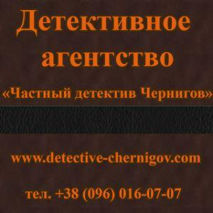 Detective agency Chernigov