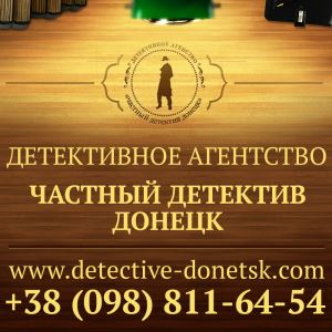 Private Detective Donetsk