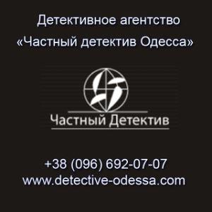 Детективное агентство в Одессе