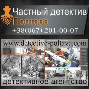 Detective Agency Poltava