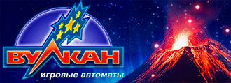 Казино Вулкан. Слоты Dolphin`s Pearl, Fruit Cocktail, Crazy Monkey, Book of Ra