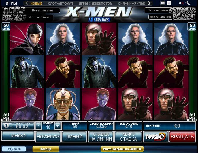 Люди икс игровой автомат