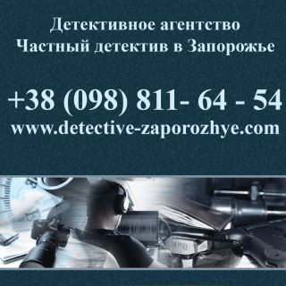 Private detective Zaporozhye