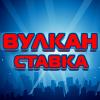Vulkan Stavka – убедитесь, что спорт - это развлечение, которое обогащает своих поклонников!