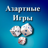 Азартные игры – секрет выигрыша раскрыт